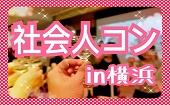 [横浜] 3月19日(日)14:00~社会人コン ✨1人参加&初めての方大歓迎✨ ☆20代❤30代限定☆