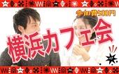 [横浜] 3月14日(火)19:30~ 横浜カフェ会 参加費500円 ✨1人参加&初めての方大歓迎✨