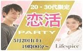[横浜] 5月20日(土)19:00~ 20・30代限定恋活PARTYin横浜 男性募集終了! ✨女性あと2名✨