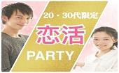 ✨女性先行中✨ 6月10日(土)19:00~ 20・30代限定恋活PARTYin横浜 ✨人見知りでも大丈夫!スタッフが会話のサポートをします✨