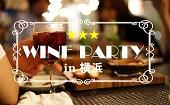 [横浜] ✨女性満席✨ 9月23日(日)18:00~ ワイン会コラボパーティーin横浜 20vs20 ✨1人参加&初めての方大歓迎