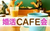 [新宿] 12月8日(土)12:00~ 婚活カフェ会 ✨1人参加&初めての方大歓迎✨