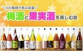 [横浜] 2月9日(土)20:00~ 梅酒と果実酒を楽しむ会 ✨1人参加&初めての方大歓迎