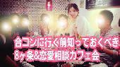 [渋谷]  合コンに行く前に知っておきたい8ヶ条 (約30分)&恋愛相談会