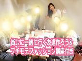 [渋谷(原宿)] 女性限定『街コン一緒にいく女友達作ろうカフェ会& モテファッションプチ講座付き(約30分)』
