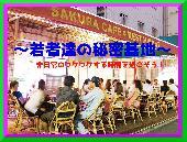 [池袋] ☆【20~30代限定】人見知りでもOK!国際色豊かなカフェで気軽に夢や目標を語り合い、人脈を増やそう☆