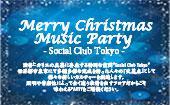 [渋谷]  +*。☆。゚+。クリスマスMusicパーティー in Social Club Tokyo+*。☆。゚+。