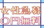 [渋谷] 【女性求/今だけ「無料」】完全着席&席替え―LINE交換タイム有/飲み放題お食事有