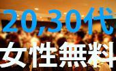 [恵比寿] ★男性急募★女性無料★気軽に恋活パーティ★パフェ&ドリンク付き★恵比寿MAX80名