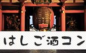 [浅草] 浅草ハシゴ酒コン - 女性実質無料ご招待!女性急募!浅草でハシゴ酒しよう!