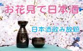 [恵比寿] お花見で日本酒交流☆日本酒飲み放題☆落ち着いた広尾エリアでの開催☆