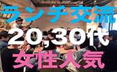 [恵比寿] ★休日ランチ交流会★女性無料★女性人気★恵比寿のオシャレなカフェで開催★