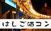 [桜木町] 横浜野毛ハシゴ酒コン 女性無料!女性人気!野毛でハシゴ酒しよう!