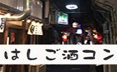 [大井町] 大井町ハシゴ酒コン - 女性無料ご招待!男性急募!大井町でハシゴ酒しよう!