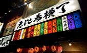 [恵比寿] 恵比寿はしご酒コン - 女性無料!女性人気!恵比寿横丁ではしご酒しよう!