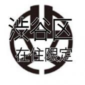 [恵比寿] 渋谷区在住限定交流会★女性無料★恵比寿のオシャレなカフェで開催