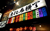 [恵比寿] 恵比寿はしご酒コン - 女性無料!男性急募!恵比寿横丁ではしご酒しよう!