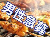 [恵比寿] 恵比寿はしご酒コン 焼鳥編- 女性人気!焼鳥をはしご酒しよう!