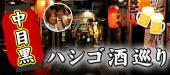 [中目黒] 中目黒はしご酒コン - 【女性人気!男性急募!】20代30代!中目黒ではしご酒しよう!