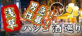 [浅草] 浅草はしご酒コン - 女性人気!男性急募!20代30代!浅草のホッピー通りではしご酒しよう!