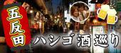 [中目黒] 五反田はしご酒コン - 【女性 SOLD OUT!残り男2名!】20代30代!五反田ではしご酒しよう!