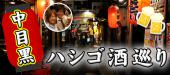 [中目黒] 中目黒はしご酒コン - 【女性SOLD OUT!男性急募!】20代30代!中目黒ではしご酒しよう!