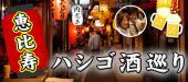 [恵比寿] 恵比寿はしご酒コン - 女性人気!男性急募!20代30代!恵比寿ではしご酒しよう!