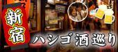[新宿] 新宿はしご酒コン - 女性人気!男性急募!30代40代!恵比寿ではしご酒しよう!