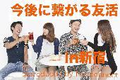 [新宿] 【食後にケーキでも食べながら自分を語りましょう!】ランチ・カフェ会《参加費500円〜》
