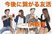 [新宿] 大好評⭐︎【食後にケーキでも食べながら自分を語りましょう!】ランチ・カフェ会《参加費500円〜》