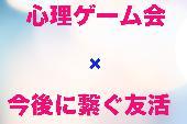 [新宿] 心理ゲーム+友活!テレビでも放送されています!お昼を充実させましょう⭐︎カフェ会《参加費500円〜》