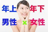 [新宿] <男性残僅か♡>年上男性(24〜34歳)&年下女性(21〜31歳)恋活パーティ!社会人限定の大人PARTY!@新宿
