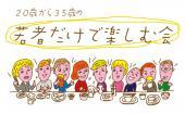 [新宿] ☆女性主催☆20歳~35歳までの若者で楽しむ会