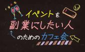 [新宿] ☆女性主催☆~イベントを副業にしたい人のためのカフェ会~