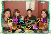 [池袋] ご参加20名超え☆ 営業・勧誘は禁止だから安心して立ち寄れるアットーホーム飲み会
