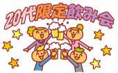 [新宿] 女性4名先行中‼‼‼☆女性主催☆平成生まれの同世代で楽しむ飲み会in新宿
