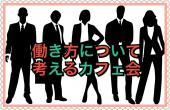 [新宿] 独立・転職・社内キャリアアップを考えている方向けカフェ会