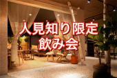 [赤坂] 残り女性2名で受付終了します。20〜35歳限定♪きっとプライベートが楽しくなる(≧∀≦) 人見知り限定飲みオフ会☆vo.2