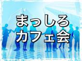 [新宿] 働き方を考えてる方向けカフェ会