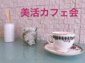 [恵比寿] 初参加無料☆【元ノンノモデル美容サロンオーナーの美活カフェ会】今日から使える美容法を伝授(^o^)