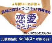 [代々木] 【好評企画】元歌舞伎町No.1ホストが教える「会話に困らない会話法」@恋愛セミナー
