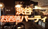 [渋谷] 現在49名参加☆残り1名で受付終了します。 1人参加&初めての方大歓迎!】  〜渋谷お洒落パーティ〜 楽しい飲み会♪ ...