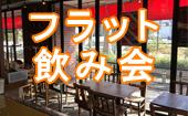 [池袋] 満員御礼☆ふらっと立ち寄れるアットホーム会☆ 〜フラット〜