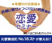 [代々木] 【希少恋婚活企画】男性限定 結果の出ない参加から結果の出る参加へ@恋愛セミナー