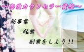 [新宿] 【人数限定企画】恋愛カウンセラー資格ついに登場!!新事業、起業、副業、付加価値、対応可!!カフェ会