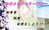 [新宿] 【人数限定企画】恋愛カウンセラー資格ついに登場!!新事業、起業、副業、付加価値、対応可!!カフェ会❌MLM