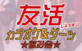 [渋谷] 【友達作り♪】カラオケ&ダーツし放題 飲み会♫@渋谷
