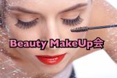 [高田馬場] Beauty MakeUp飲み会 〜あなたの美しさは今日から〜