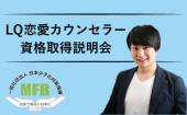 [東京(八重洲)] 全国30名が活躍中!!【大人気資格】LQ恋愛カウンセラー養成講座 説明会