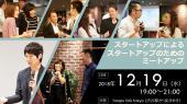 [渋谷] スタートアップによるスタートアップのためのミートアップvo.3(参加者によるピッチあり)